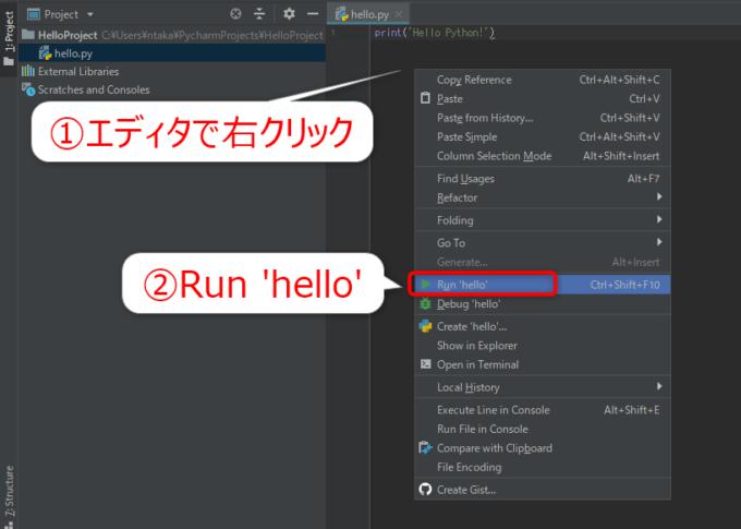 PyCharmでpyファイルのスクリプトを実行する