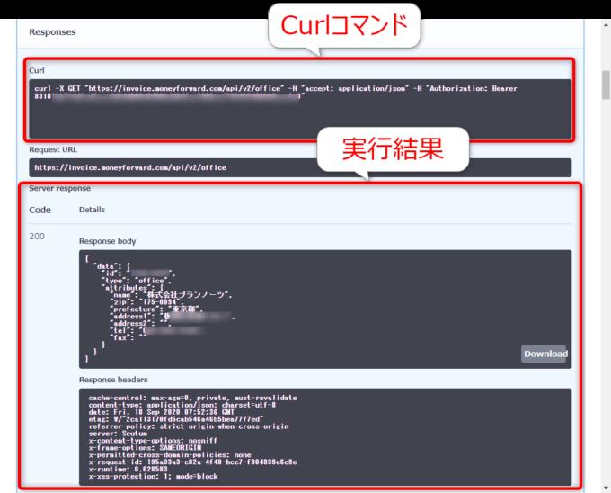 マネーフォワードクラウド請求書APIのレスポンス