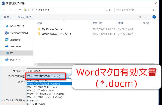 Wordマクロ有効文書として保存