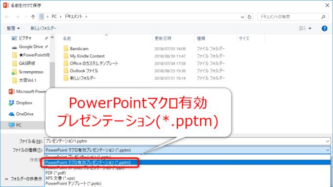 PowerPointマクロの保存形式はpptm