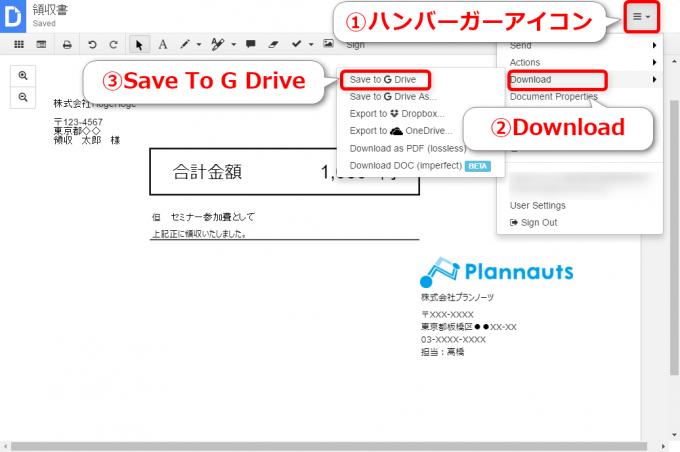 DocHubで編集した内容をGoogleドライブに保存