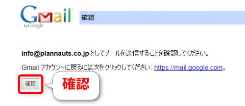 Gmailで認証用リンクをクリックして確認