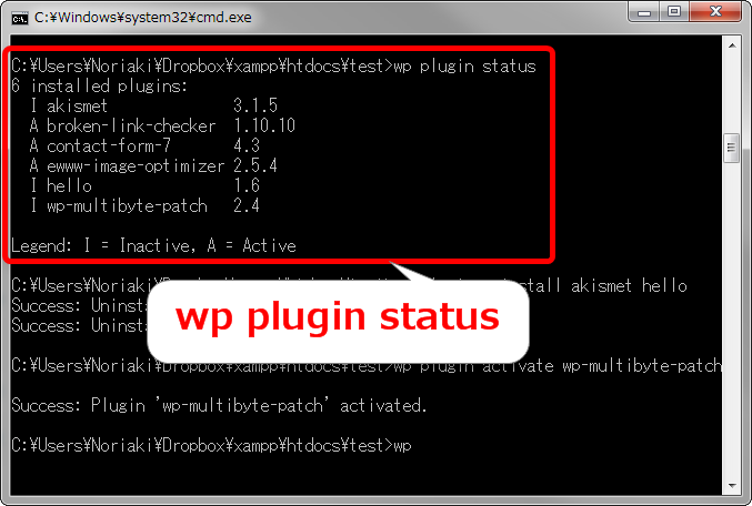 WP-CLIでプラグインのステータス確認