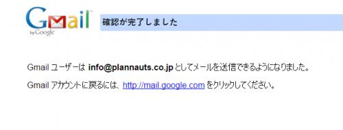 Gmailで認証の確認が完了
