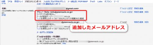 Gmailで別のメールアドレスが追加