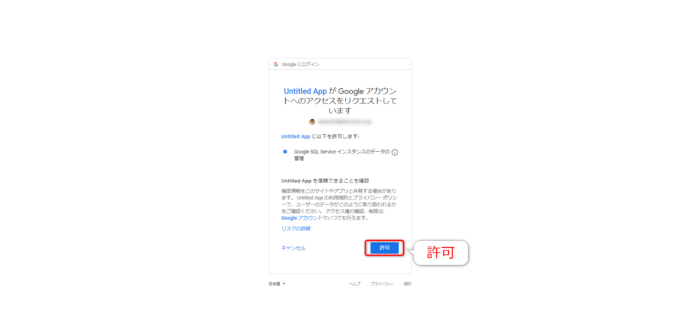 Google SQL Serviceインスタンスのデータ管理を許可する