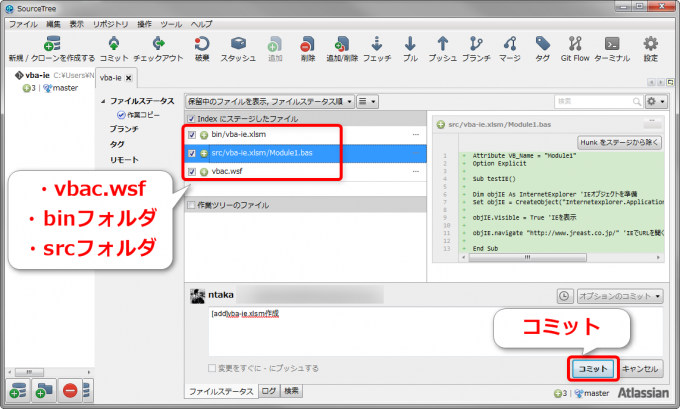 SourceTreeでコミット