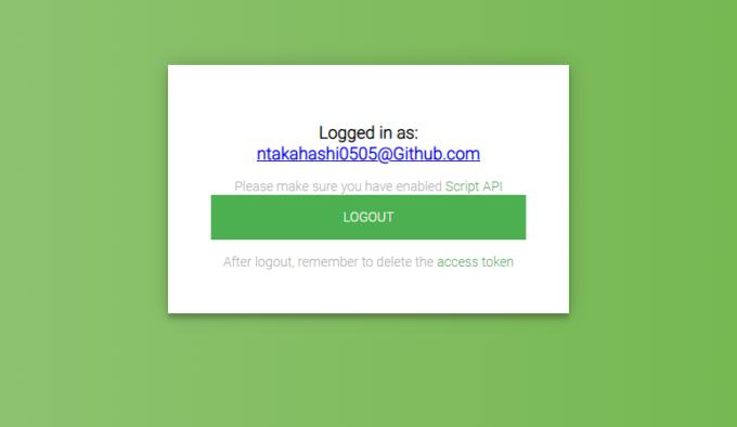 GitHubの認証が完了