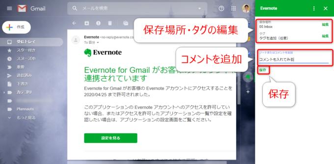 GmailからEvernoteへメッセージをクリップする