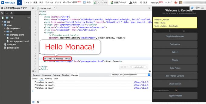MonacaクラウドIDEでコードを編集