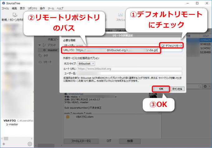 SourceTreeでBitbucketのリモートリポジトリを設定
