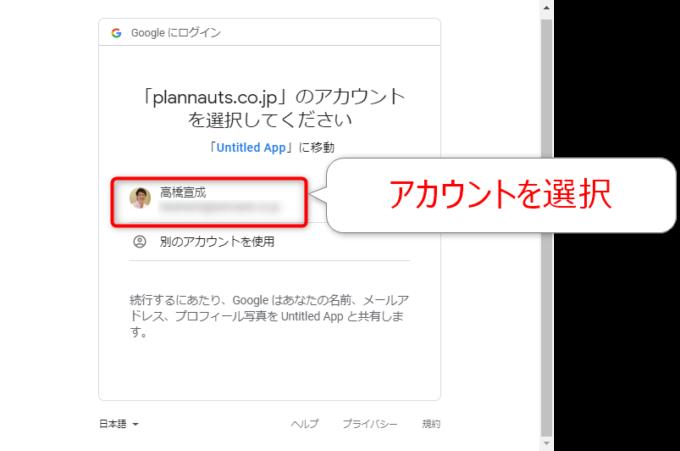App Makerのアプリに許可をするアカウントを選択する