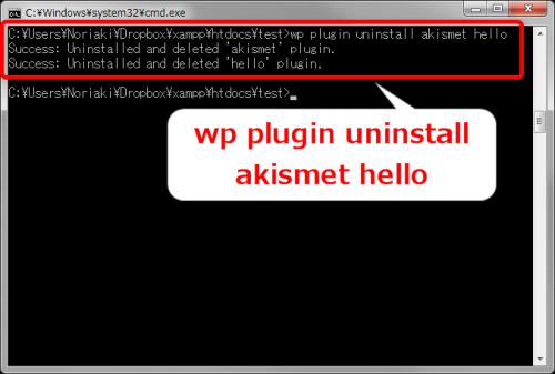 WP-CLIでプラグインのアンインストール