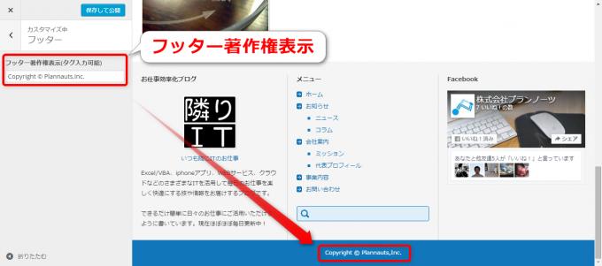 Wordpressカスタマイズ-フッター