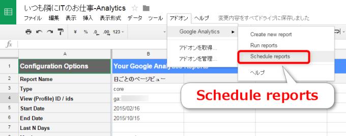 GoogleアナリティクスアドオンのSchedule reports