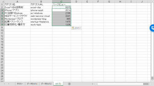 SUMIF関数の数式をコピー