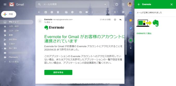 Evernoteにメッセージをクリップした