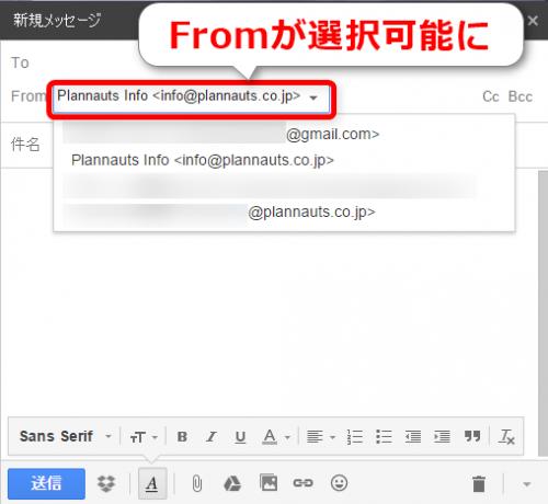 Gmailで新規メール時に送信元アドレスを選択