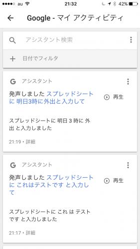 Google Homeのマイアクティビティ