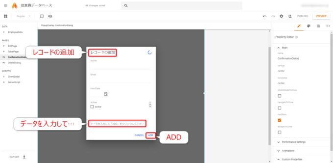 App Makerでレコード追加用のポップアップの表示を変更する