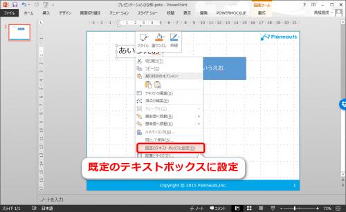 PowerPointで既定のテキストボックスを設定