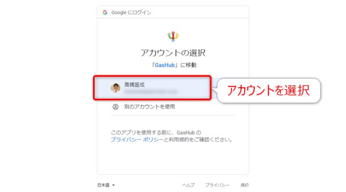 Googleにログインーアカウントの選択
