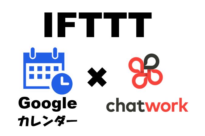 IFTTTGoogleアイキャッチ