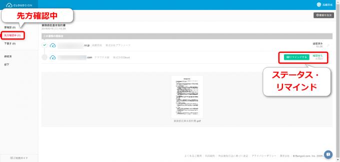 クラウドサインの契約ステータス管理