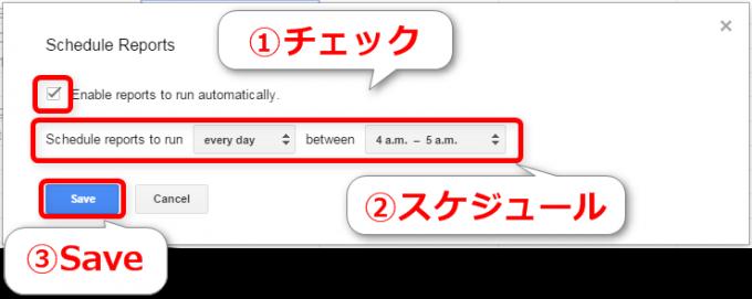 GoogleアナリティクスアドオンのSchedule reportsの設定