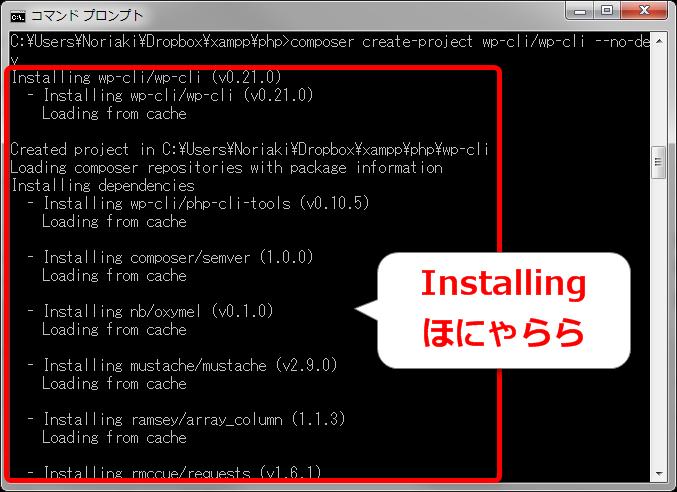 WP-CLIのインストール