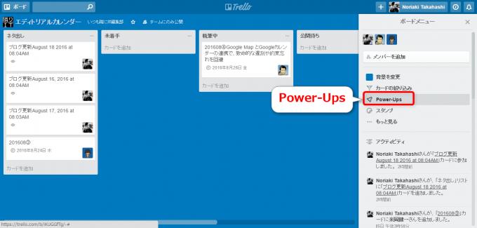 TrelloでボードメニューからPower-Upsを選択