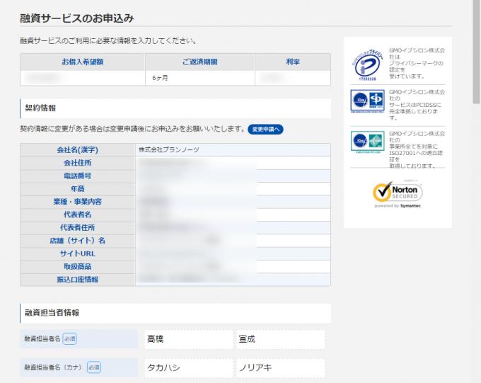 GMOイプシロン管理画面で融資サービス申し込みのための情報を入力