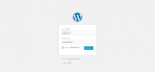 WordPressのログインページ