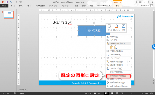 PowerPointで既定の図形を設定