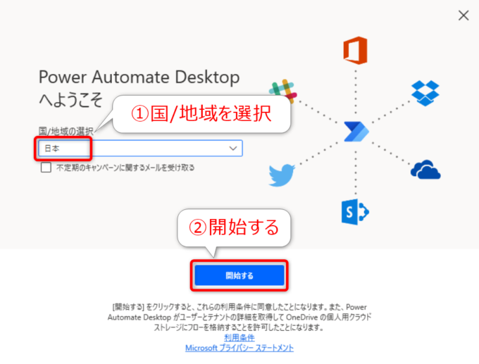 Power Automate Desktopを開始する