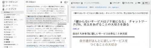 EvernoteのInbox