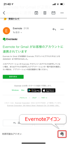 iPhone版GmailからEvernote for Gmailを呼び出す