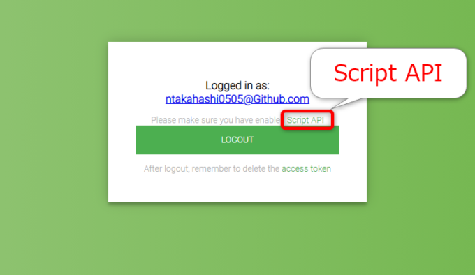 GitHubの認証後にScript APIをクリック