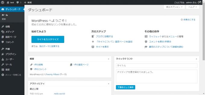 WordPressにログインした後のページ