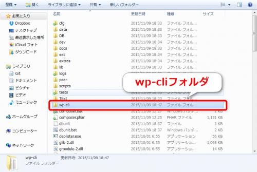 WP-CLIがインストールされたフォルダ