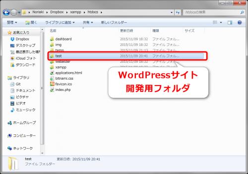 XAMPP環境にWordPress開発用のフォルダを用意