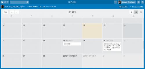 Trelloでカレンダー表示