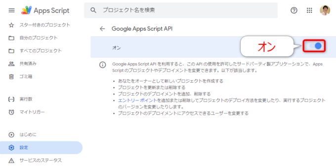 Google Apps Script APIをオンにする