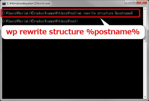 WP-CLIでパーマリンク設定を変更