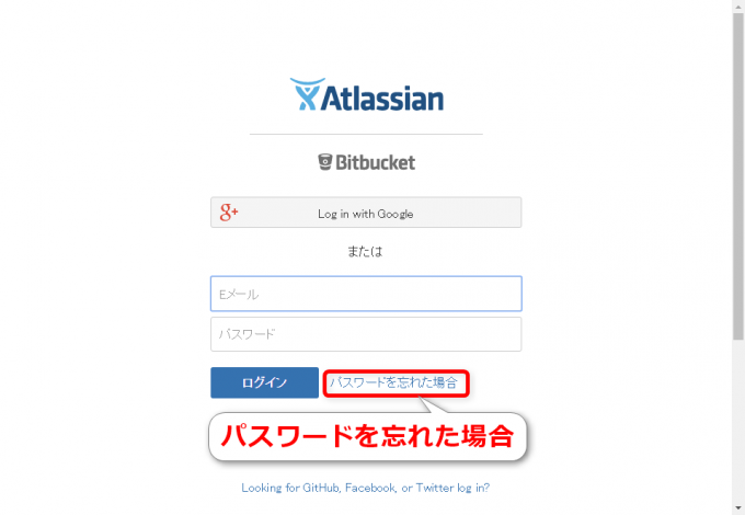 Bitbucketでパスワードをリセット