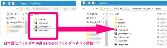 日本語化フォルダの中身をDexpotフォルダへすべて移動