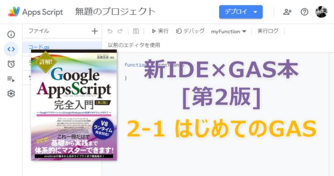 新IDE×GAS本[第2版] 2-1はじめてのGAS