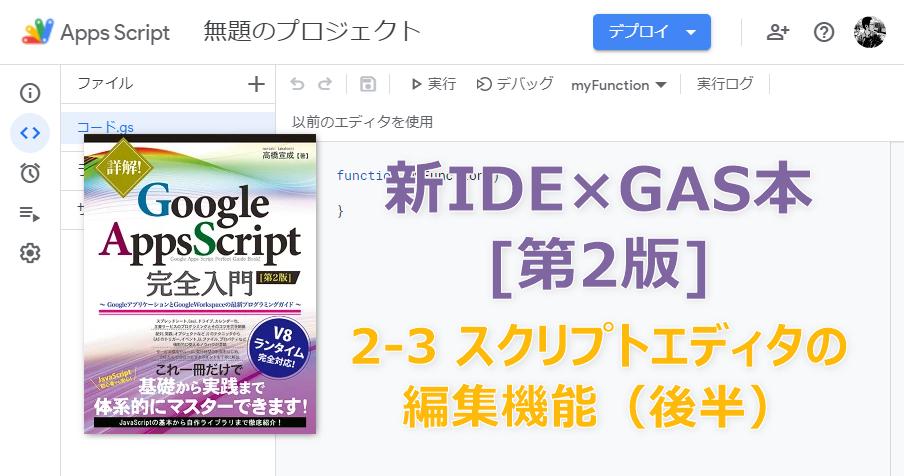 新IDE×GAS本[第2版] 2-3 スクリプトエディタの編集機能(後半)