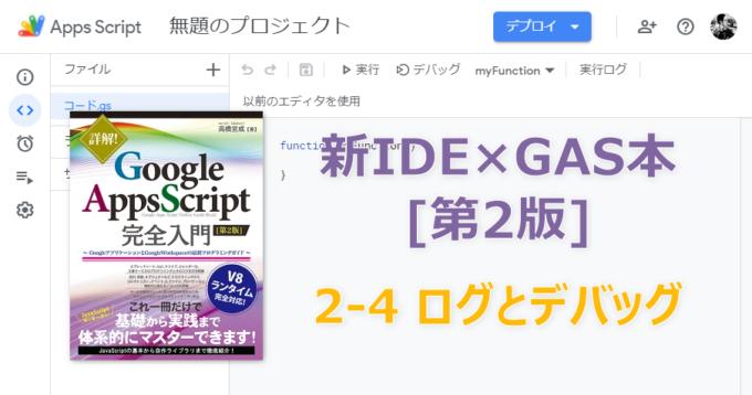 新IDE×GAS本[第2版] 2-4 ログとデバッグ