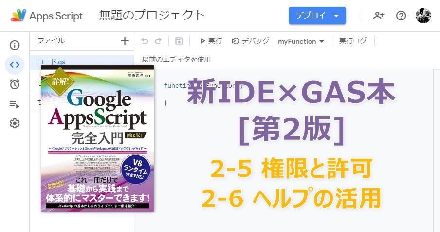 新IDE×GAS本[第2版] 2-5 権限と許可、2-6 ヘルプの活用
